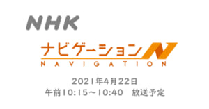 NHKナビゲーション(コメヤ薬局)